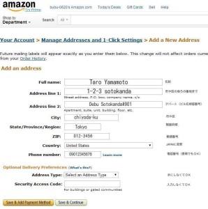 アマゾン住所登録2