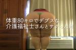 体重80キロで、「デブス」な介護福祉士さんとサクっとH