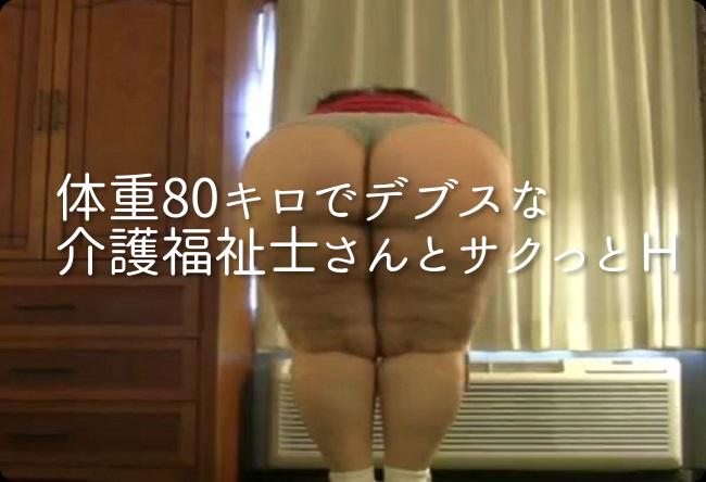 体重80キロのデブスな介護福祉士さんとサクっとH