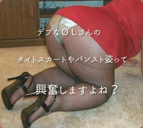デブなOLさんのタイトスカートとパンスト