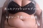 太っていても下着は可愛くセクシーに着こなす!下着ショー動画を見ながらお勉強。