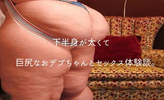 下半身が太いおデブちゃんとセックス
