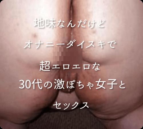 30代の激ぽちゃ女子