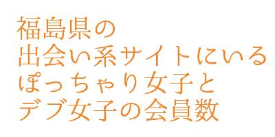福島県の出会い系事情