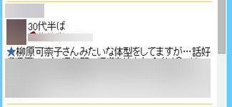 出会い系の自称柳原加奈子