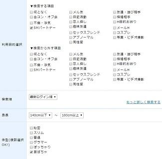 SMプロフィール検索