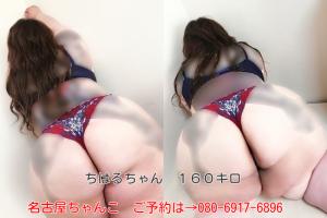名古屋のデブ専さんにオススメしたい!ちゃんこに在籍する160キロの巨体風俗嬢ちはるちゃん。