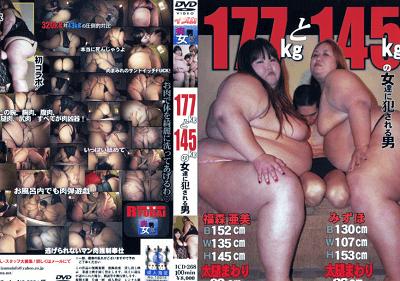 177kgと145kgの女達に犯される男