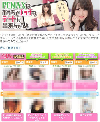 PC★MAXのエロチャット
