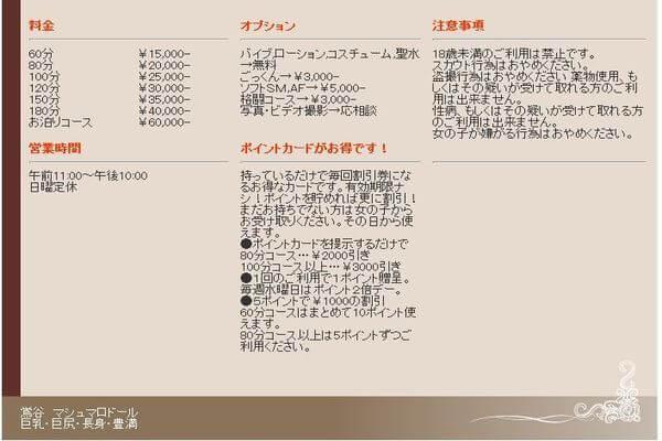 マシュマロドールシステム表