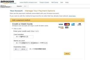 アマゾンカード登録