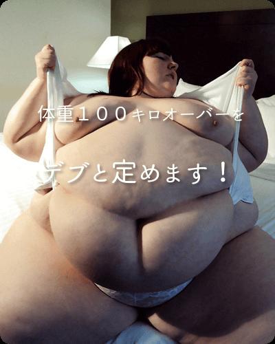 体重100キロオーバーの女はデブ