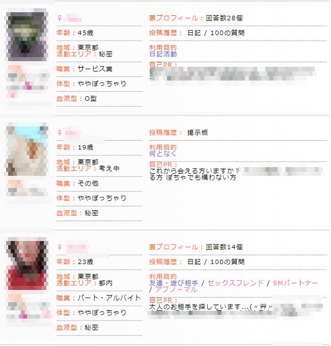 PC★MAX東京のぽっちゃり会員さん