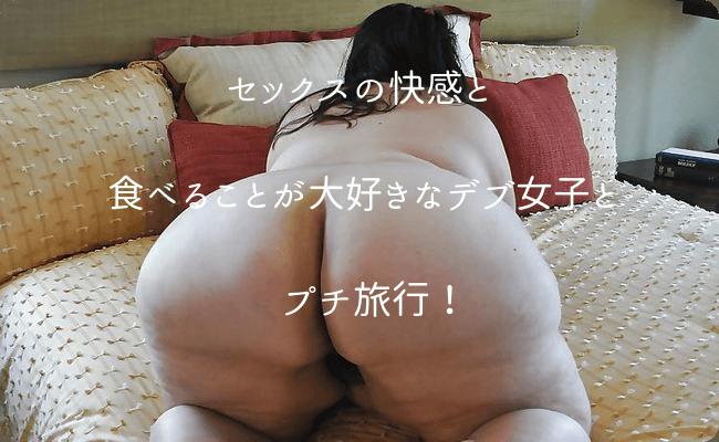 エロいデブIちゃんとHな旅行編