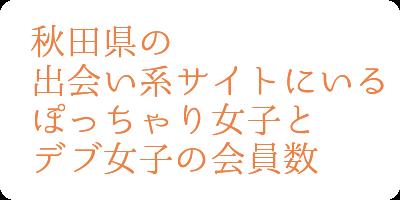秋田県の出会い系サイトにいるポチャデブ会員チェック