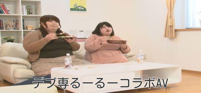 デブ女子と食事シーン