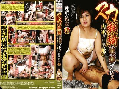 スカ顔騎地獄プレス ~肉欲ガリ男喰い~ 蓮華結衣