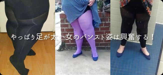 足が太いデブのパンスト