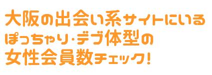 大阪のぽっちゃり会員