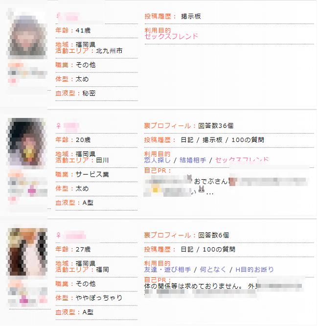 PC★mAX福岡のぽっちゃり会員