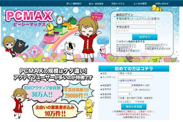 PC☆MAX