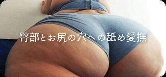 臀部とお尻の穴への舐め愛撫
