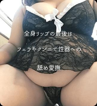 性器への舐め愛撫