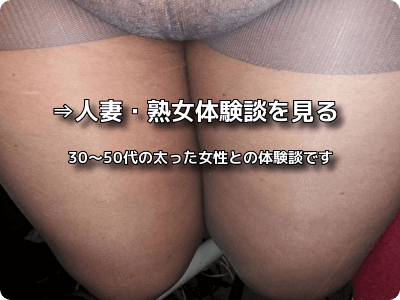 人妻・熟女体験談