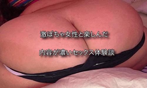 激ぽちゃ女性の巨尻