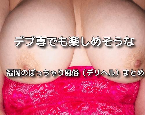 福岡のぽっちゃり風俗